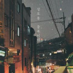 Romantic Day - Romantic City