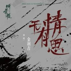 Vô Tình Hữu Tư / 无情有思 (Single)