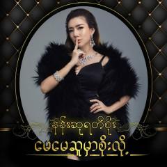 ေမေမဆူမွာစိုးလို႔ - May May Su Mhar Soe Loe
