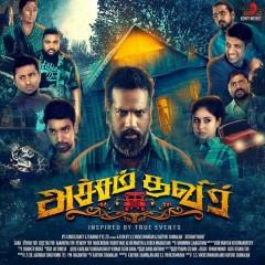 Atcham Thavir Movie