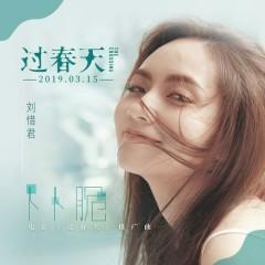 Bặc Bặc Thúy /卜卜脆 (Single)