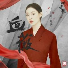 Huyết Vi / 血薇 (Single)