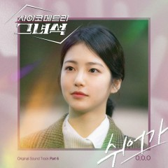 He Is Psychometric OST Part.6 - O.O.O