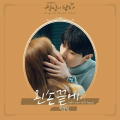 Touch Your Heart OST Part.6 - Park Boram