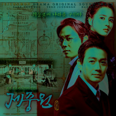 Jejungwon (Original Television Soundtrack) - Various Artists