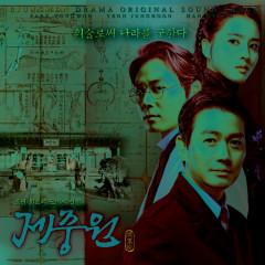 Jejungwon (Original Television Soundtrack) - Various Artists