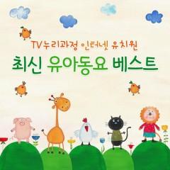 TV 누리과정 인터넷 유치원 최신 유아동요 베스트 - Various Artists