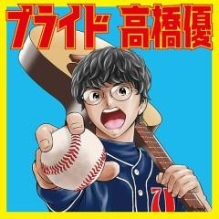 Pride - Yu Takahashi