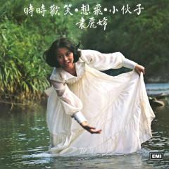 Shi Shi Huan Xiao . Xiang Fei . Xiao Huo Zi - Li Chang Yuan