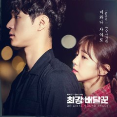 Strongest Deliveryman, Pt.10  (Music from the Original TV Series) - Oksu Sajinkwan