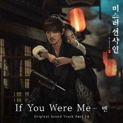 Mr. Sunshine OST Part.14 - Ben