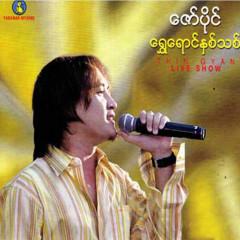 Shwe Yaung Nhit Thit