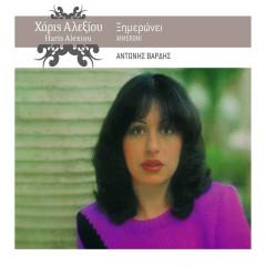 Ximeroni (Remastered 2005) - Haris Alexiou