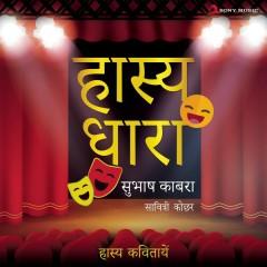Hasya Dhara (Hasya Kavitayen) - Subhash Kabra,Savitri Kochar