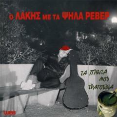 Ta Prota Mou Tragoudia - Lakis Papadopoulos