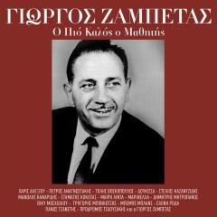 O Pio Kalos O Mathitis - Giorgos Zabetas