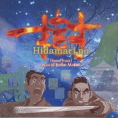 Hidamari no Ki Soundtrack - Keiko Matsui