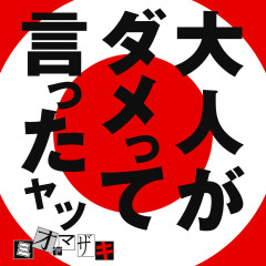 Otonaga Damette Ittayatsu