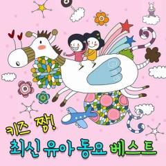 키즈짱!! 최신유아동요 베스트 100곡 - Various Artists