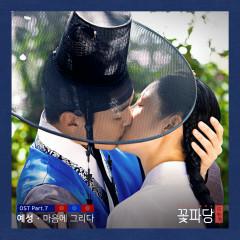 Flower Crew: Joseon Marriage Agency (Original Television Soundtrack, Pt. 7)