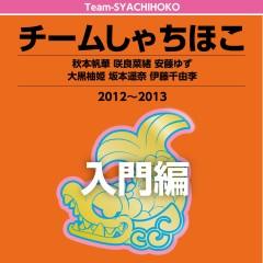 team syachihoko Nyumonhen - Team Syachihoko