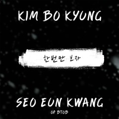 Just One (Single) - Kim Bo Kyung, Seo Eun Kwang