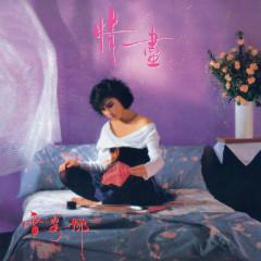 Qing Jin - Lôi An Na