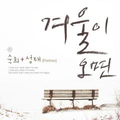 When Winter Comes (feat. Sung-Tae) - Suki, Sung-Tae