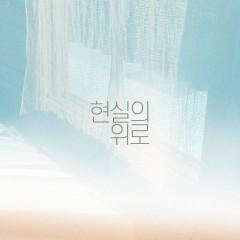 The Vernal Equinox Vol.1 - Yoo Jungmok