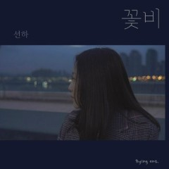 Flowers (Single) - Sun Ha