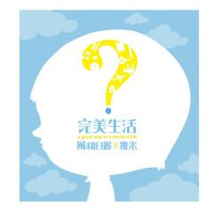風和日麗X幾米 完美生活概念選輯 - Various Artists