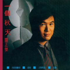 Yi Ge Qiu Tian - Michael Kwan