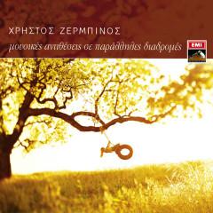 Mousikes Adithesis Se Paralliles Diadromes - Hristos Zerbinos