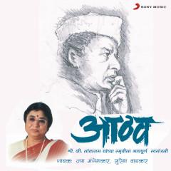 Athav - Usha Mangeshkar
