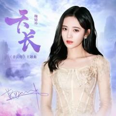 Thiên Trường / 天长 - Cúc Tịnh Y