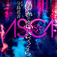 Nisemono No Koi Ni Sayounara - ASCA
