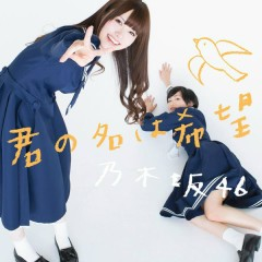 Kimino Nawa Kibou (Type A)