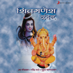 Shiv Ganesh Vandan - Usha Mangeshkar, Ravindra Sathe