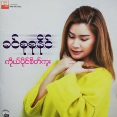 ကိုယ္ပိုင္စိတ္ကူး - Ko Paing Sate Kuu