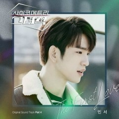 He Is Psychometric OST Part.4 - Minseo
