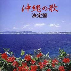 沖縄の歌 決定盤 / Okinawa no Uta Kettei-ban
