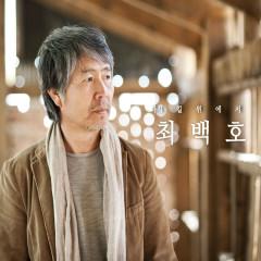Again, On The Road - Baek Ho Choi