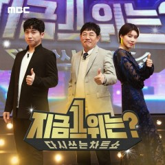 MBC 'Now First place is' Part.1