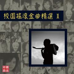 校園搖滾金曲精選01 - Various Artists