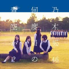 Nandomeno Aozoraka? (Type B) - Nogizaka46