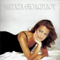 Natassa Theodoridou - Natassa Theodoridou