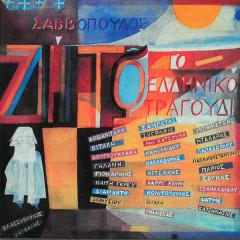 Zito To Elliniko Tragoudi (Remastered)