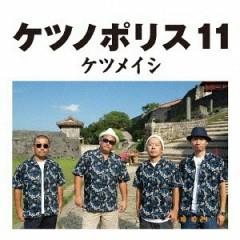 Ketsunopolis 11 - Ketsumeishi