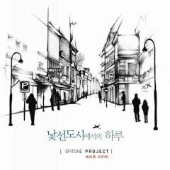 낯선 도시에서의 하루 - Epitone Project