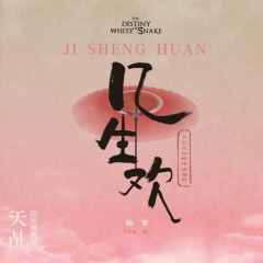 Kỷ Sinh Hoan /几生欢 (Single)